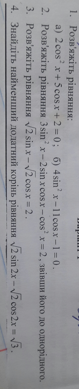 1. Решите уравнение 2?