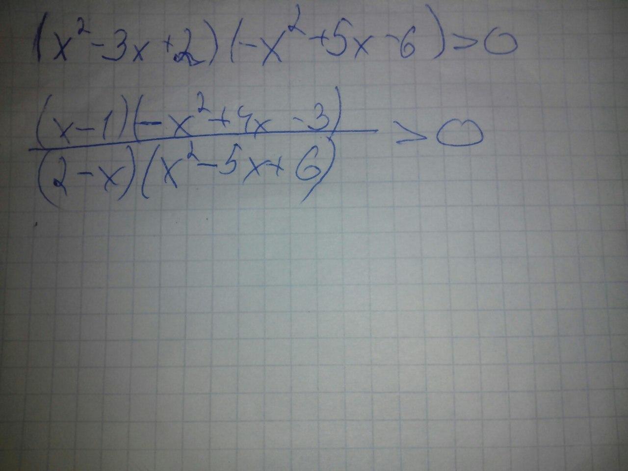 Помогите пожалуйста решить неравенства по алгебре?