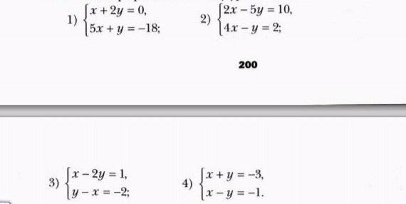 Решите графически систему уравнений?