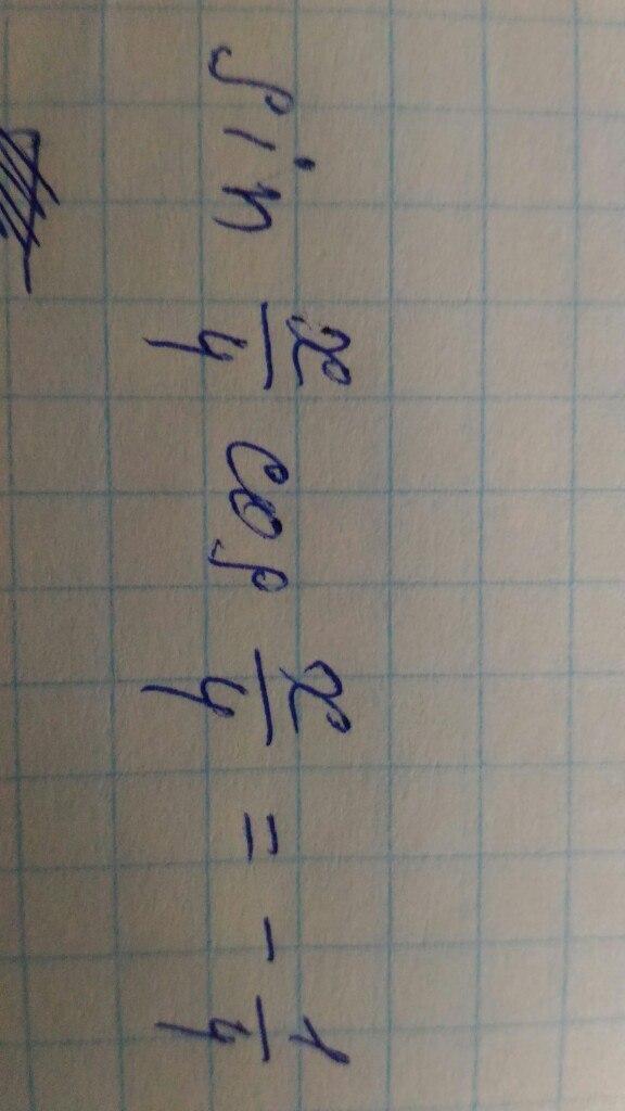 Sinx / 4 * cosx / 4 = - 1 / 4Помогите плеззз?