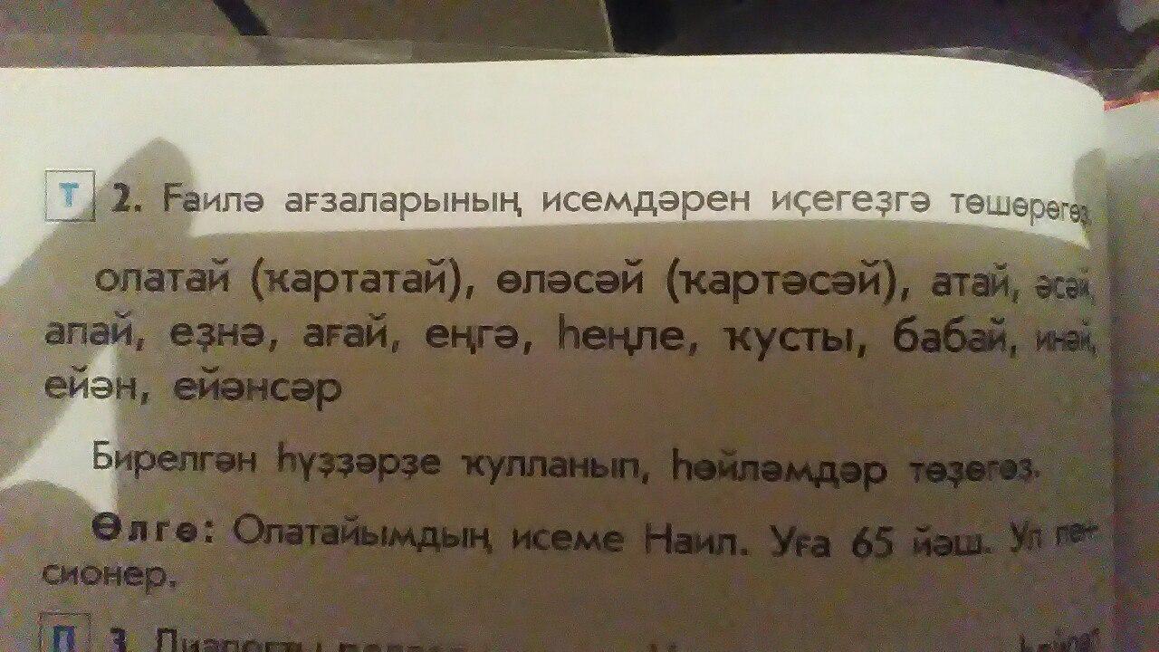 Помогите, пожалуйста , перевести с башкирского на русский 3 класс?