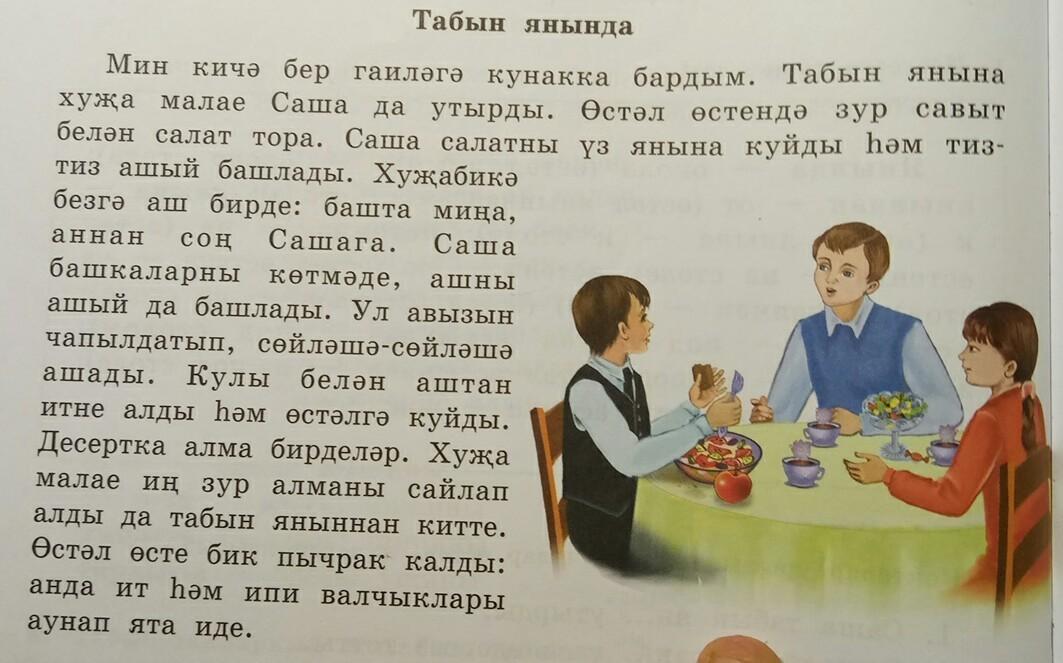 Кто хорошо знает татарский переведите пожалуйста?