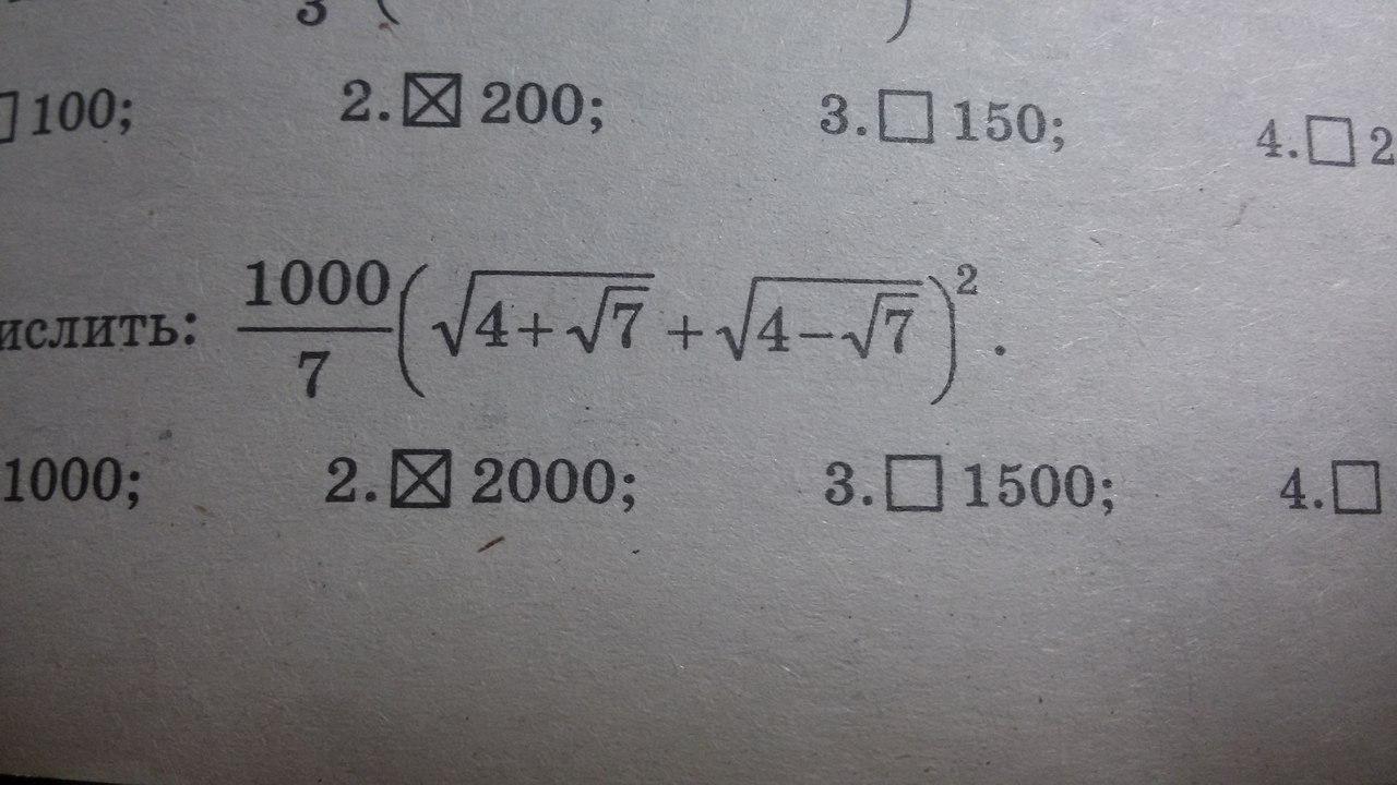 Помогите решить пример?