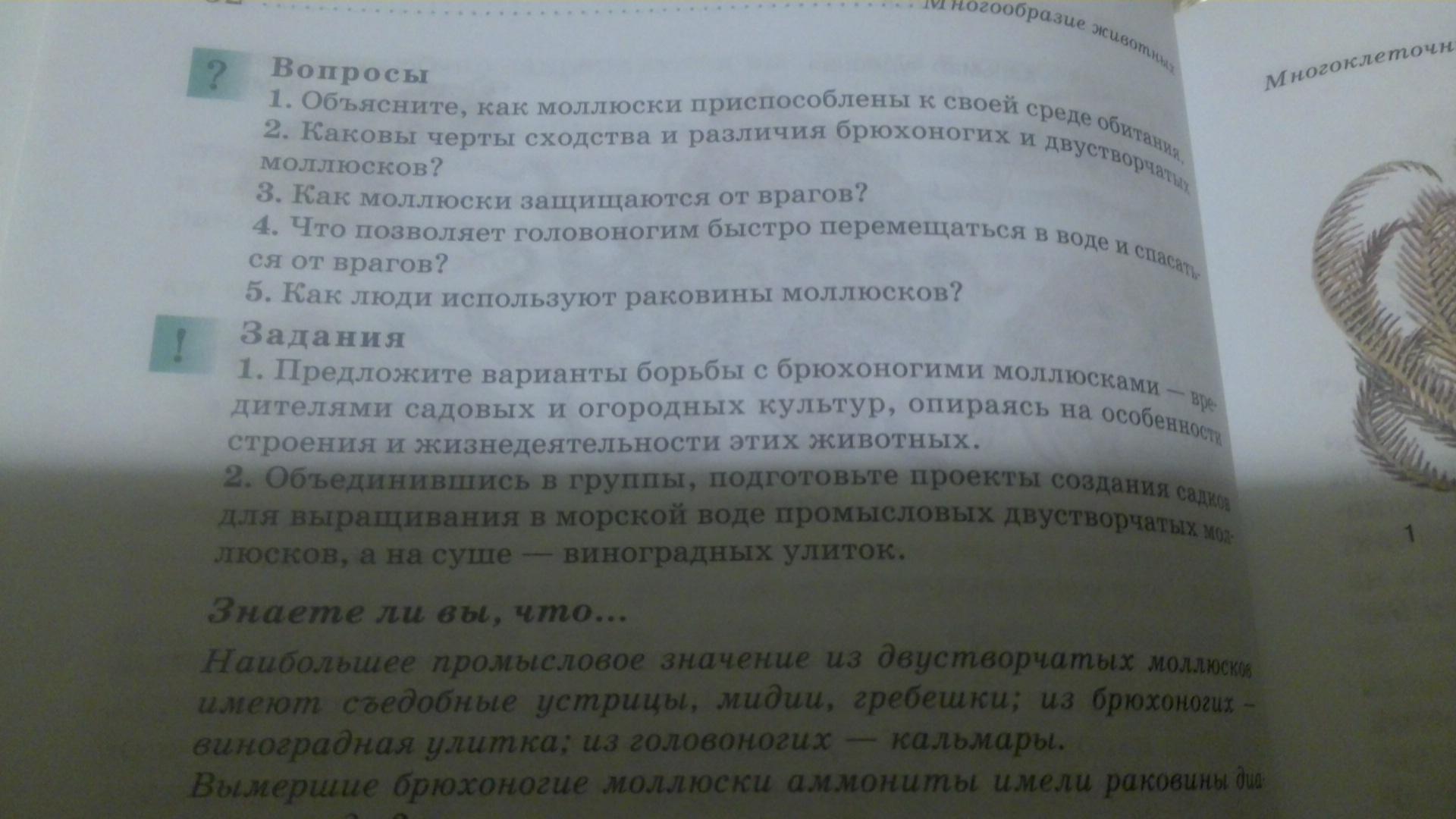 Ответьте на вопросы по биологии 7 класс параграф 12 учебник Дрофа Латюшин?