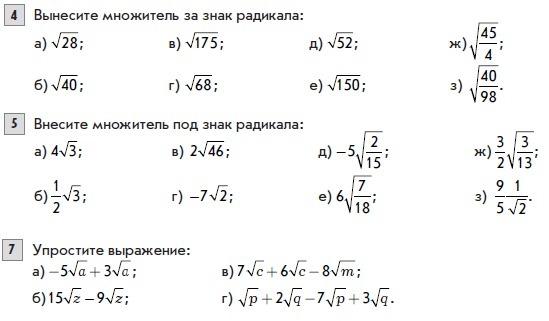 Задания простенькие поэтому 4 номераРешить не просто дав ответ - - - - - >ПРИМЕР ((Корень 49 * 81 = 63))А решить нормально то есть вот так - - - - - - >ПРИМЕР ((Корень 49 * 81 = 49 * 81 = корень 3969 ?