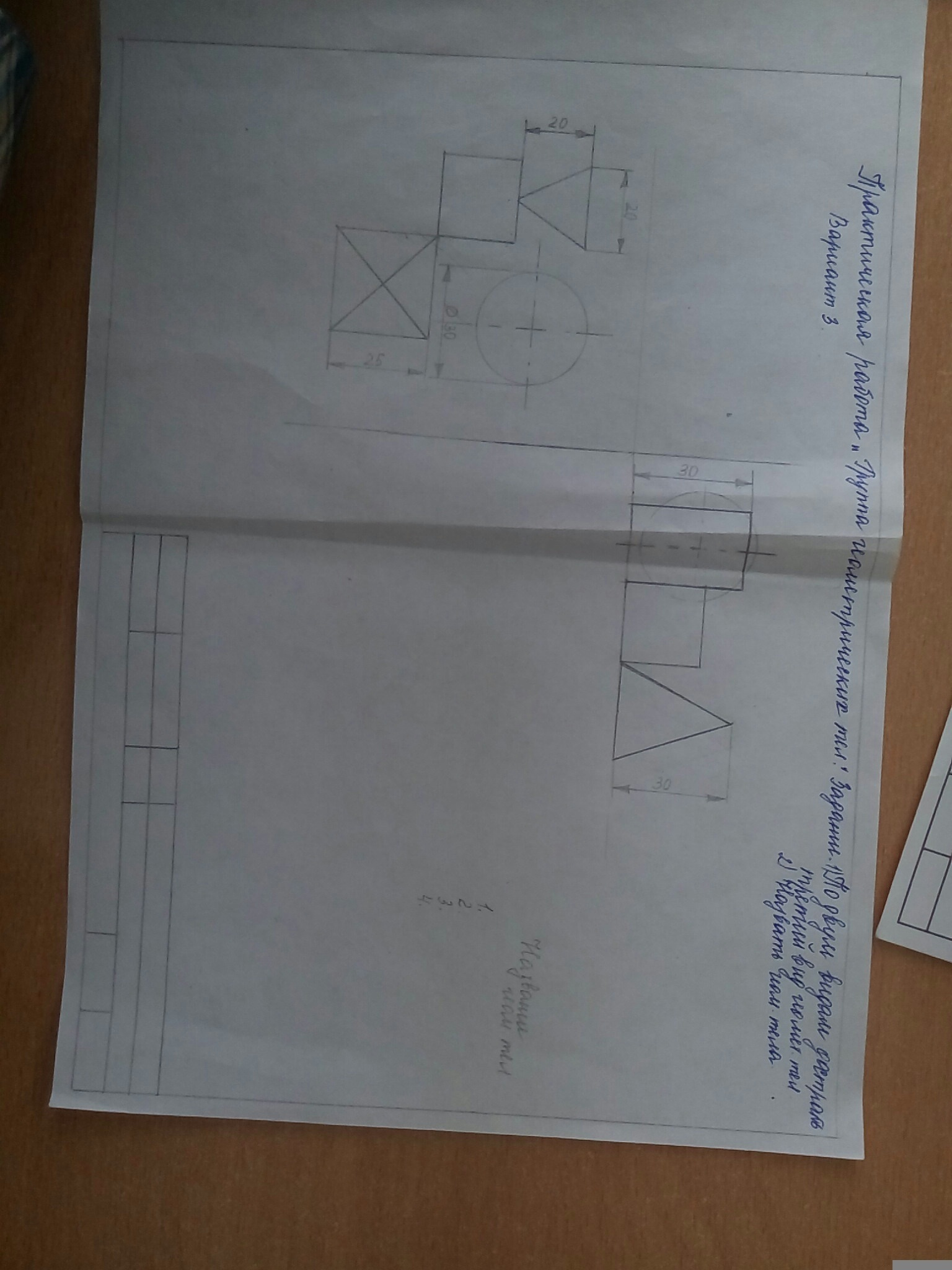 1)По двум видам достроить третий вид геометричесикх тел2)нзвать геом?