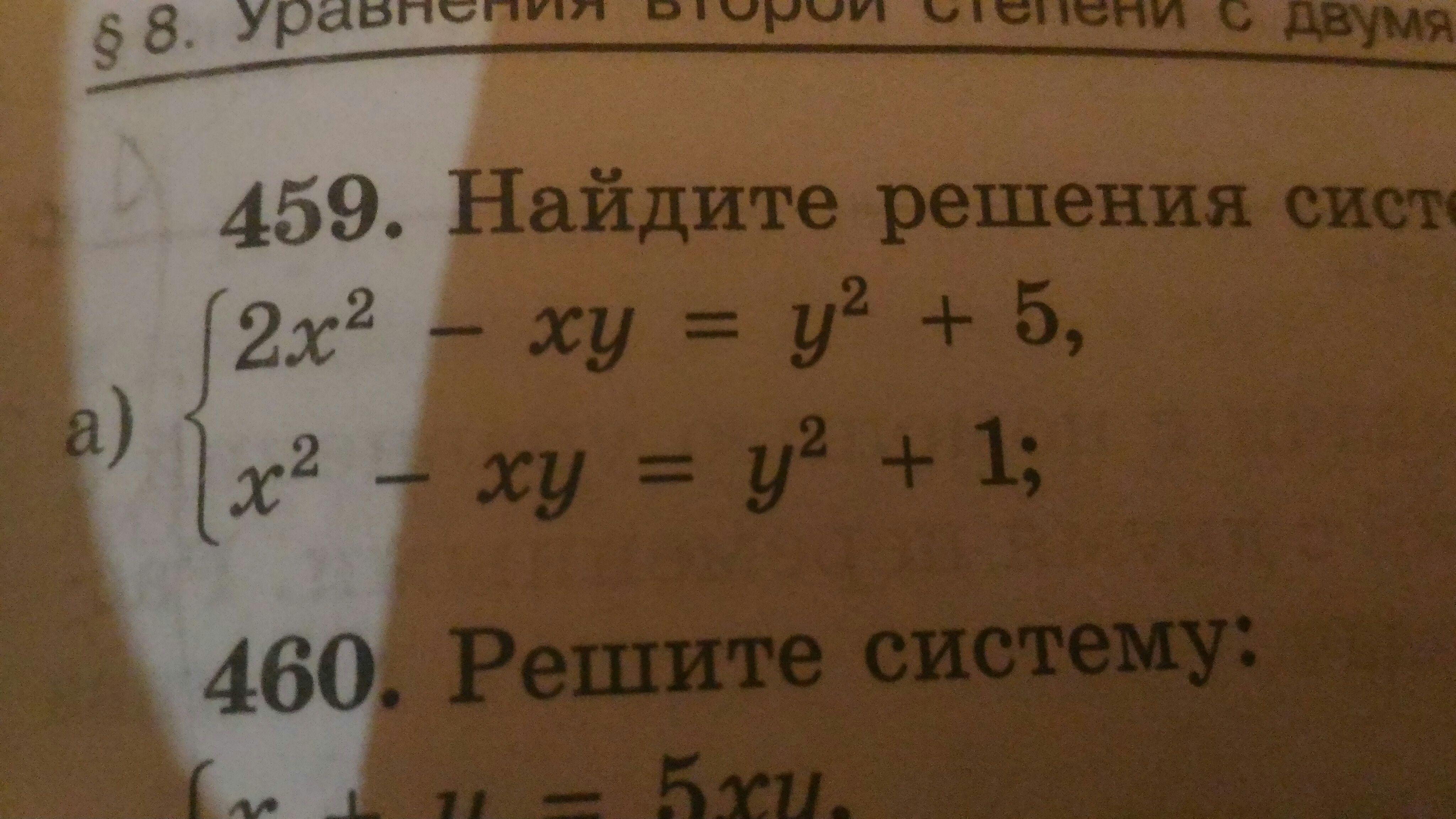 Решите систему уравнений с объяснением пж?
