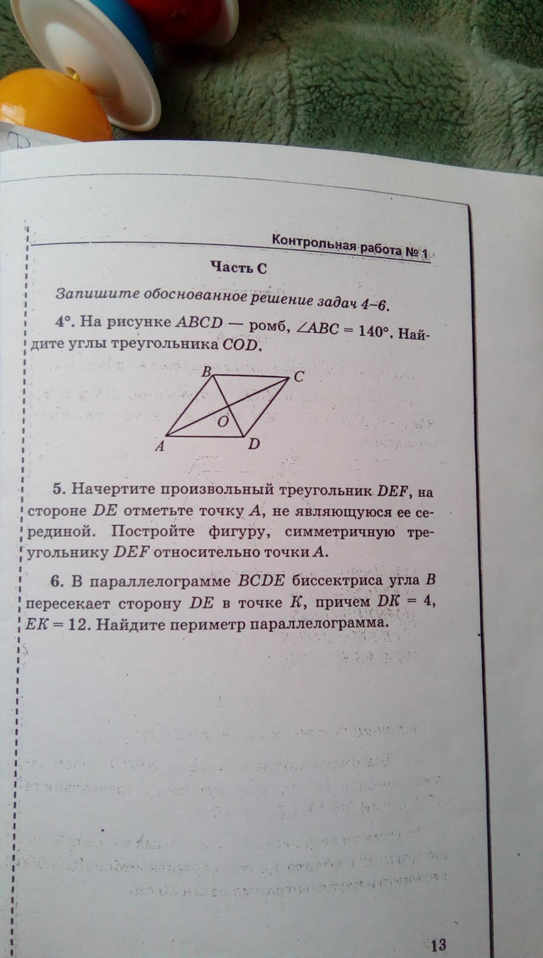 Помогите решить, геометрию 8 класс?