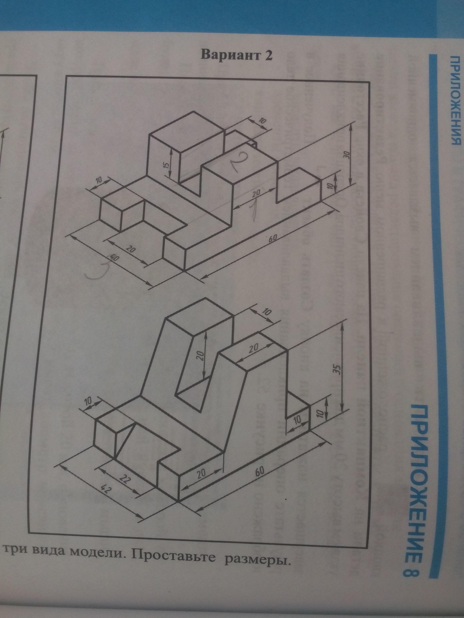 По аксонометрической проекции начертите 3 вида модели?