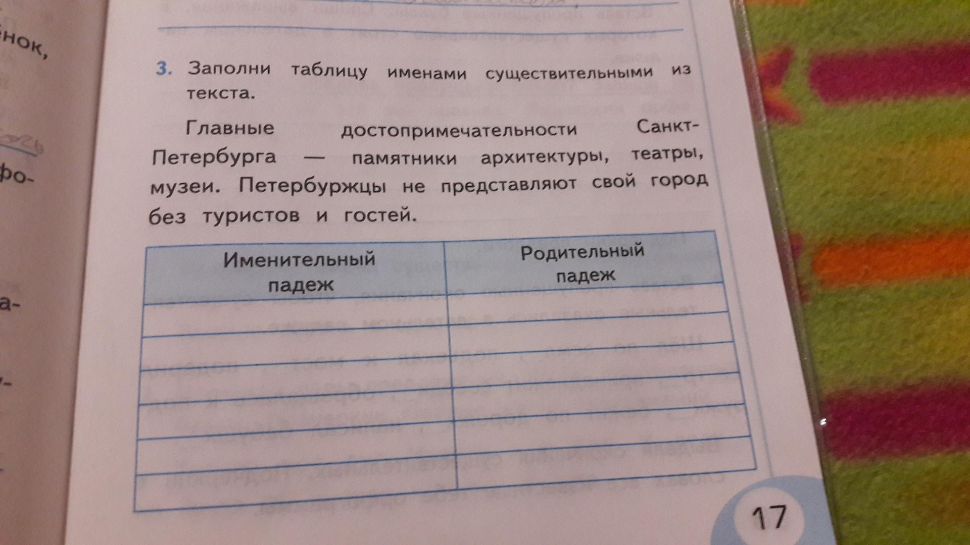 Заполни таблицу именами существительными из текста?