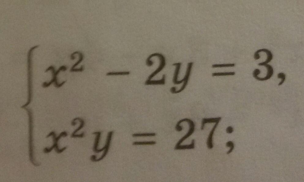 Решите систему уравнений?