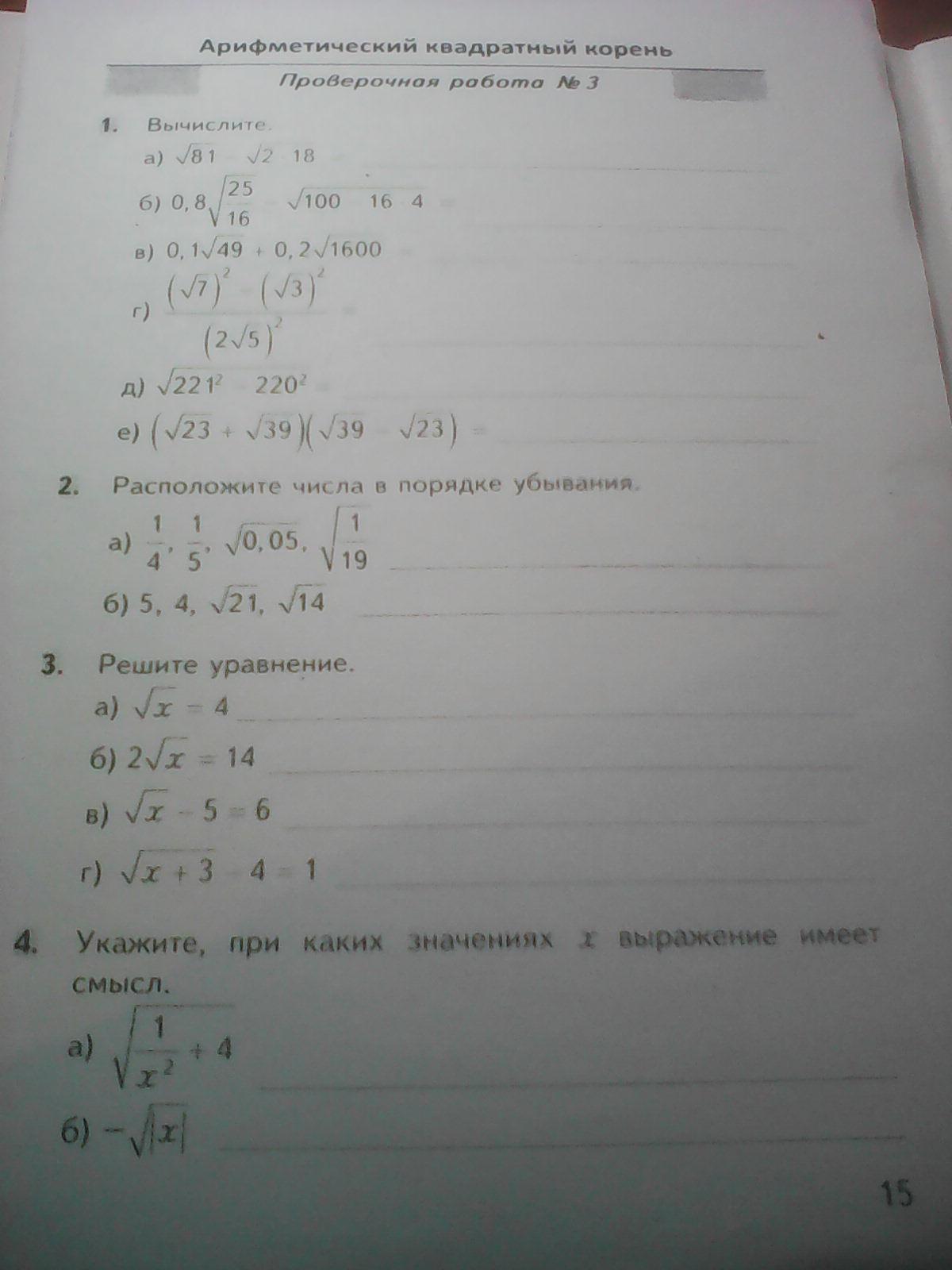 Помогите пожалуйста?