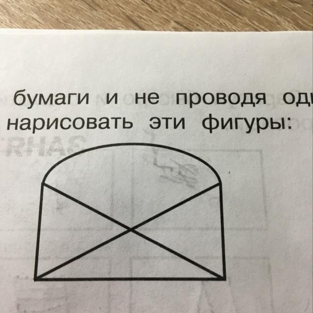 Не отрывая карандаша и не проводя одну линию дважды, как нарисовать эту фигуру?