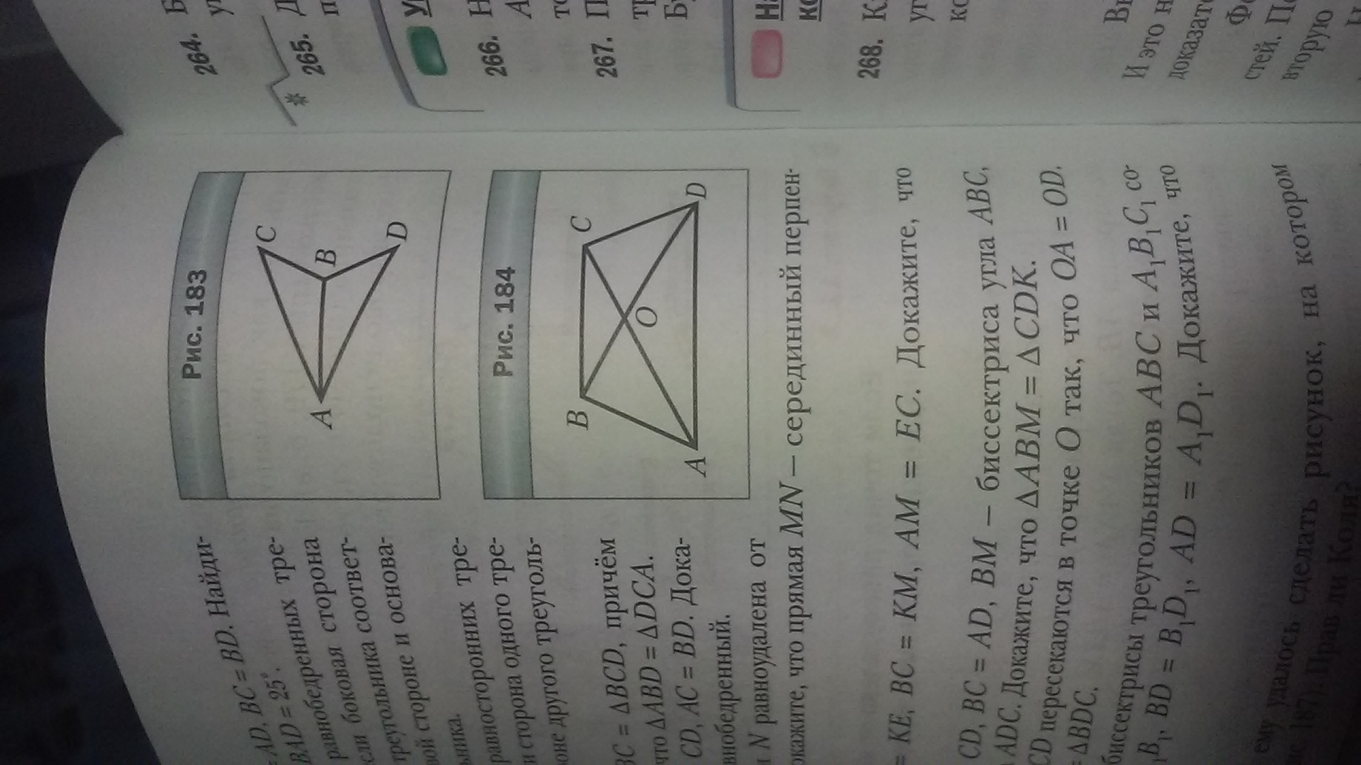 На рисунке 184 ABC = BCD, причём AB = CD?