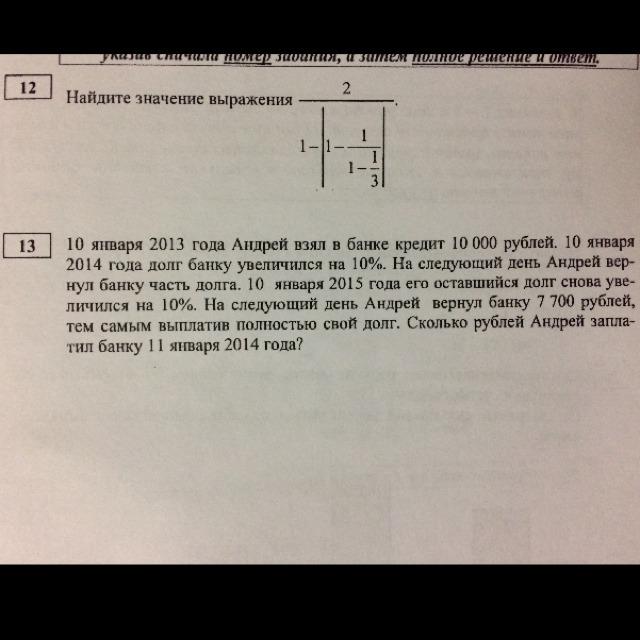 Напишите ход решения и ответ двух номеров ?
