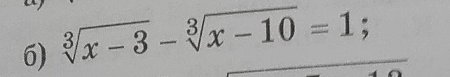 Помогите, пожалуйста, решить уравнение (см?