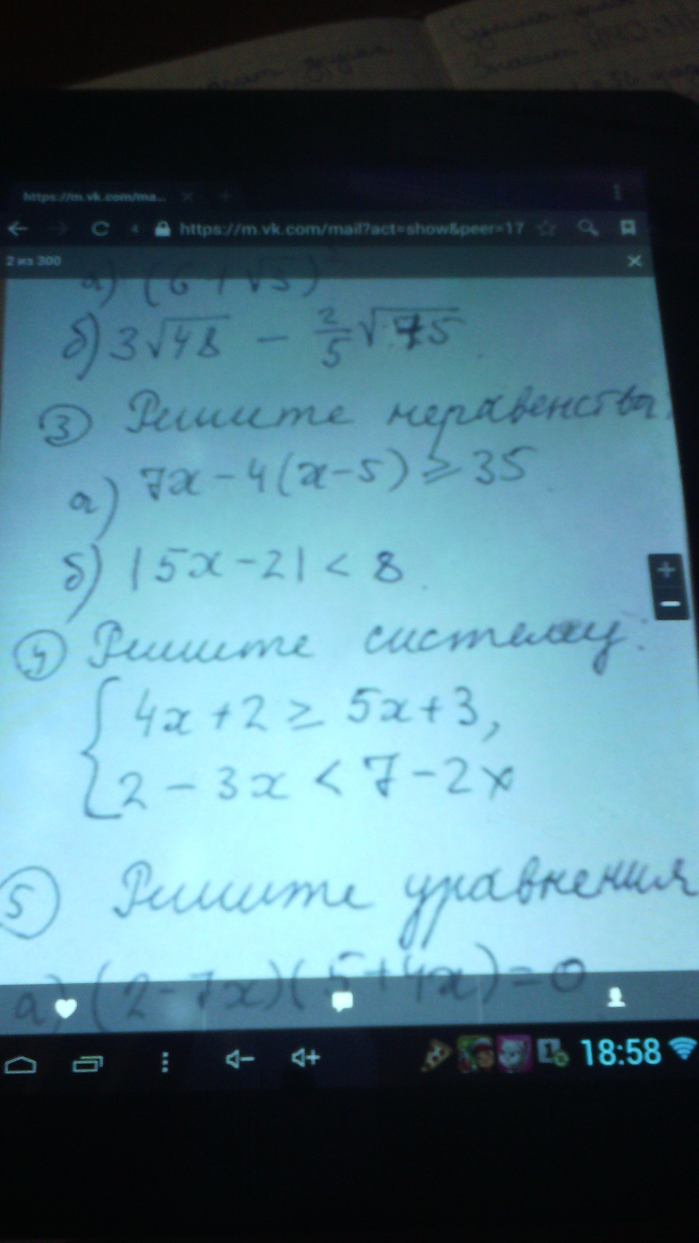 Решите пожалуйста 4 номер?