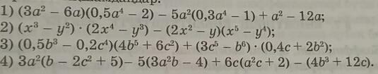 Помогите решить пж Алгебра 7го класса?
