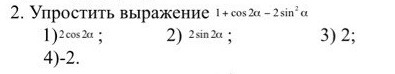 Упростите выражение 1 + cos2a - 2sin²a (фотоприкрпепил на всякий)?