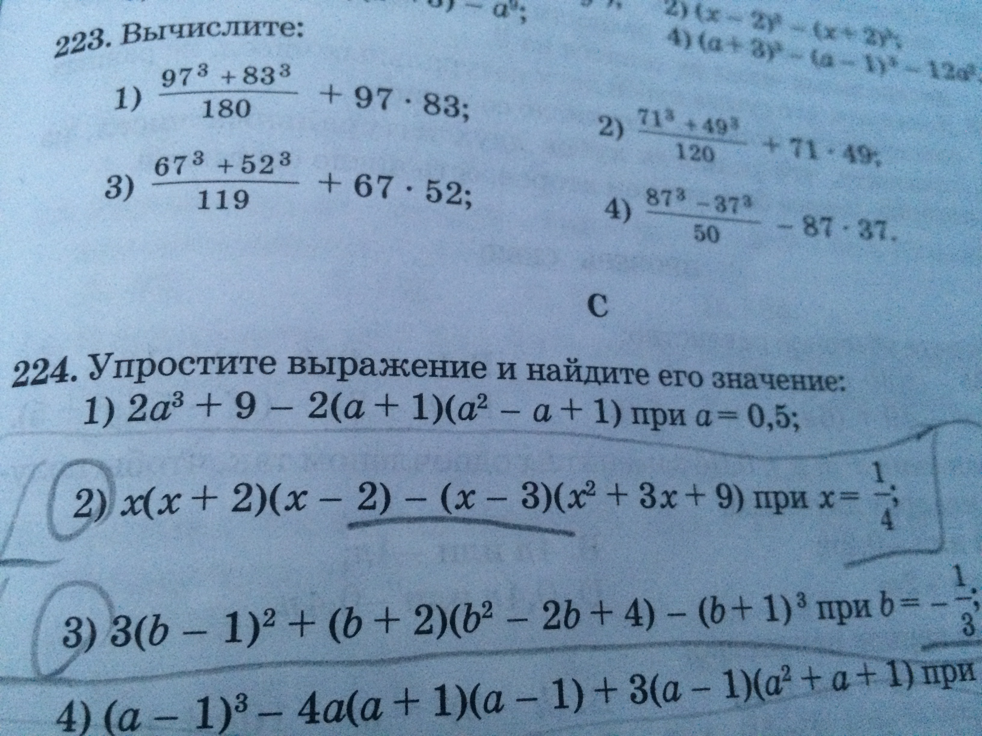 Примеры (2, 3) плиз решите))))))))))?