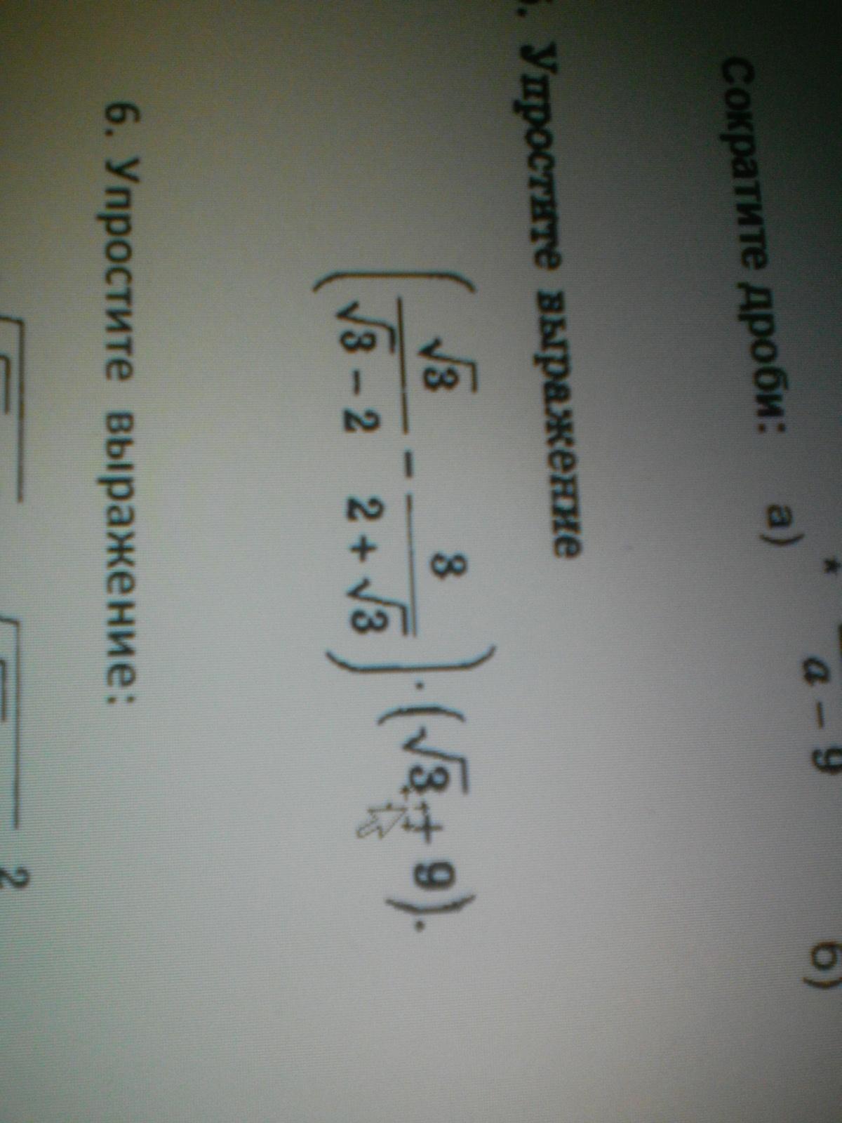 Как решить пример под номером 5?