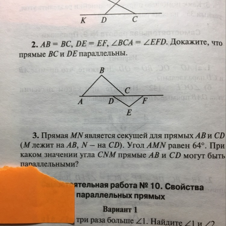 AB = BC, DE = EF, угол DCA = углу EFF?