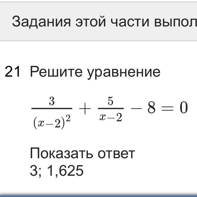 Помогите мне, решить и объяснить, уравнениеВажно объяснение решения ?