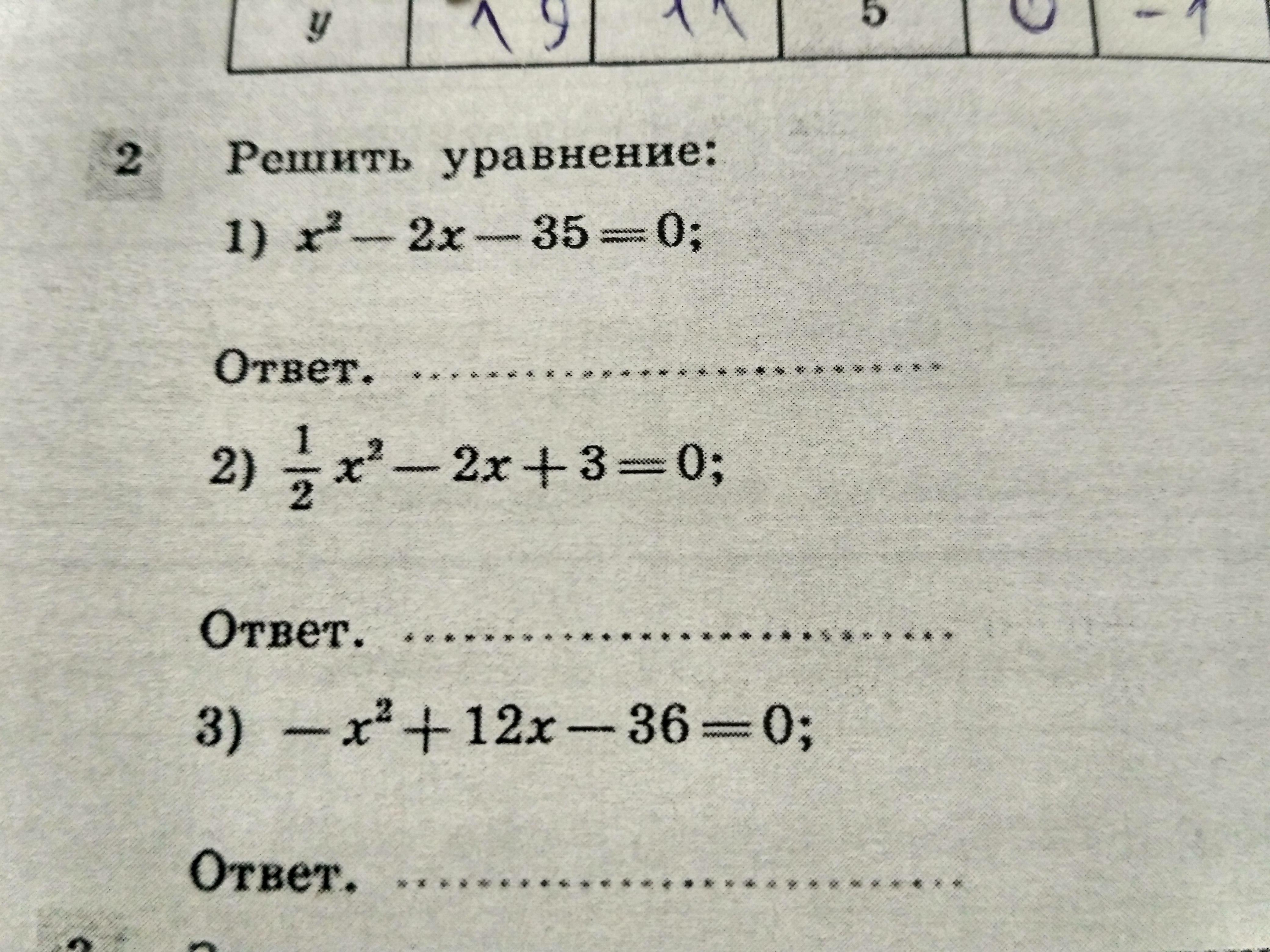 Решите уравнения срочно нужно?