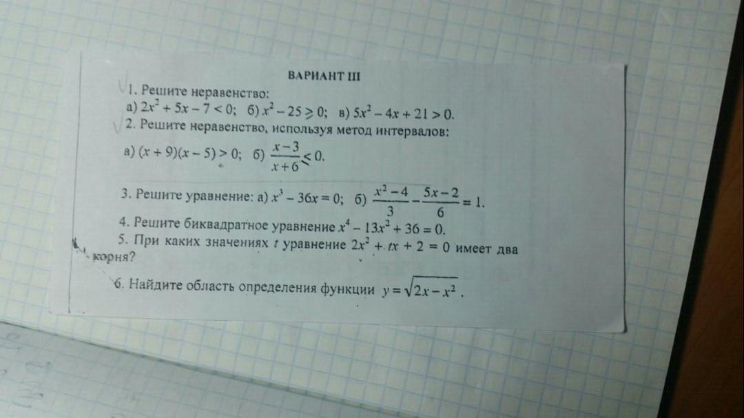 Помогите пожалуйста с 3 - м и 6 - м заданием?