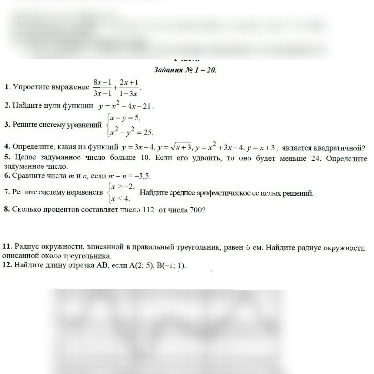 Помогите с 4, 5, 6 и 7 заданиями?
