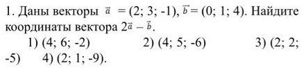 Данные вектора a = (2 ; 3 ; - 1), b = (0 ; 1 ; 4)?