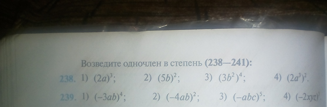 ПОМОГИТЕ РЕШИТЬ АЛГЕБРУ НОМЕР 237 238?