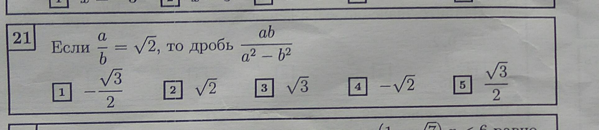 Решите задание по алгебре?