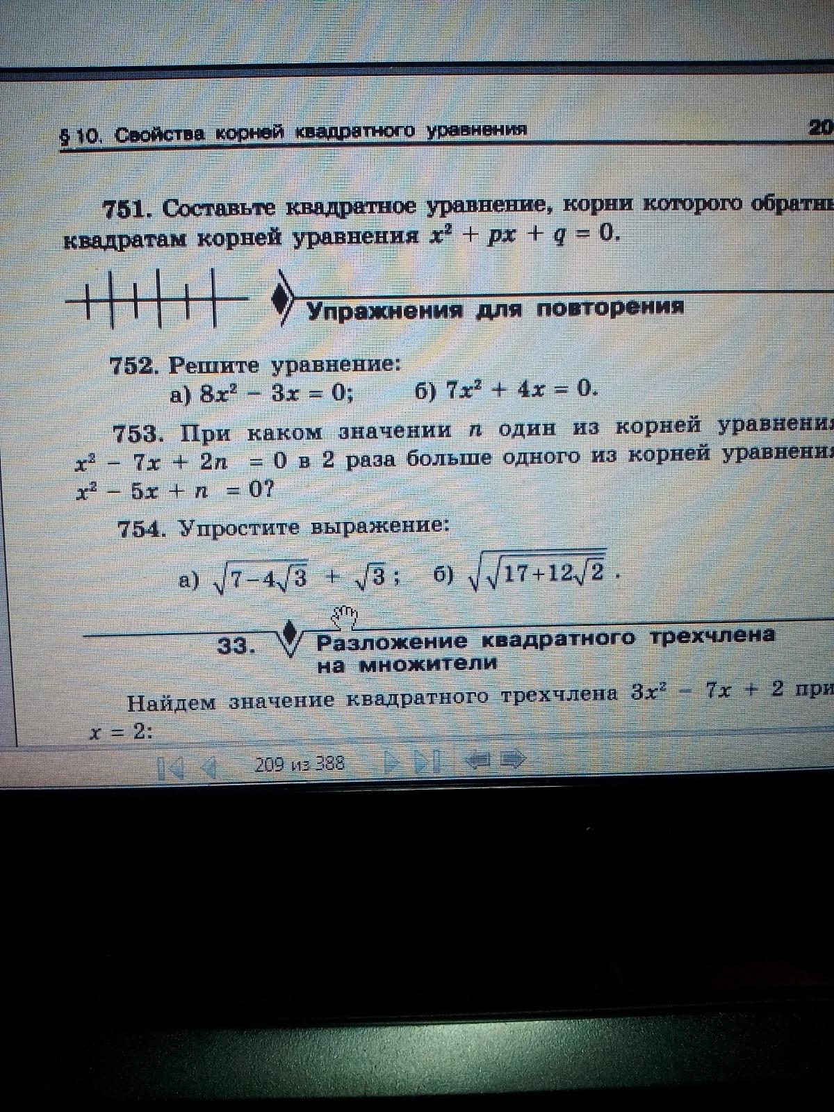 Помогите решить √752, 754?