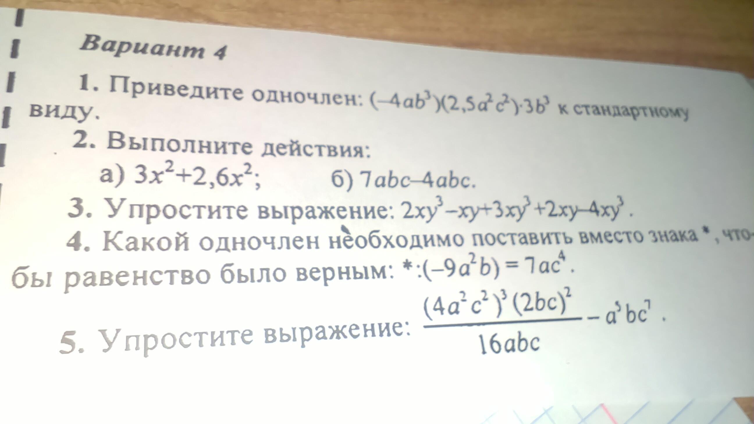 Помогите срочноАлгебра 7 класс?