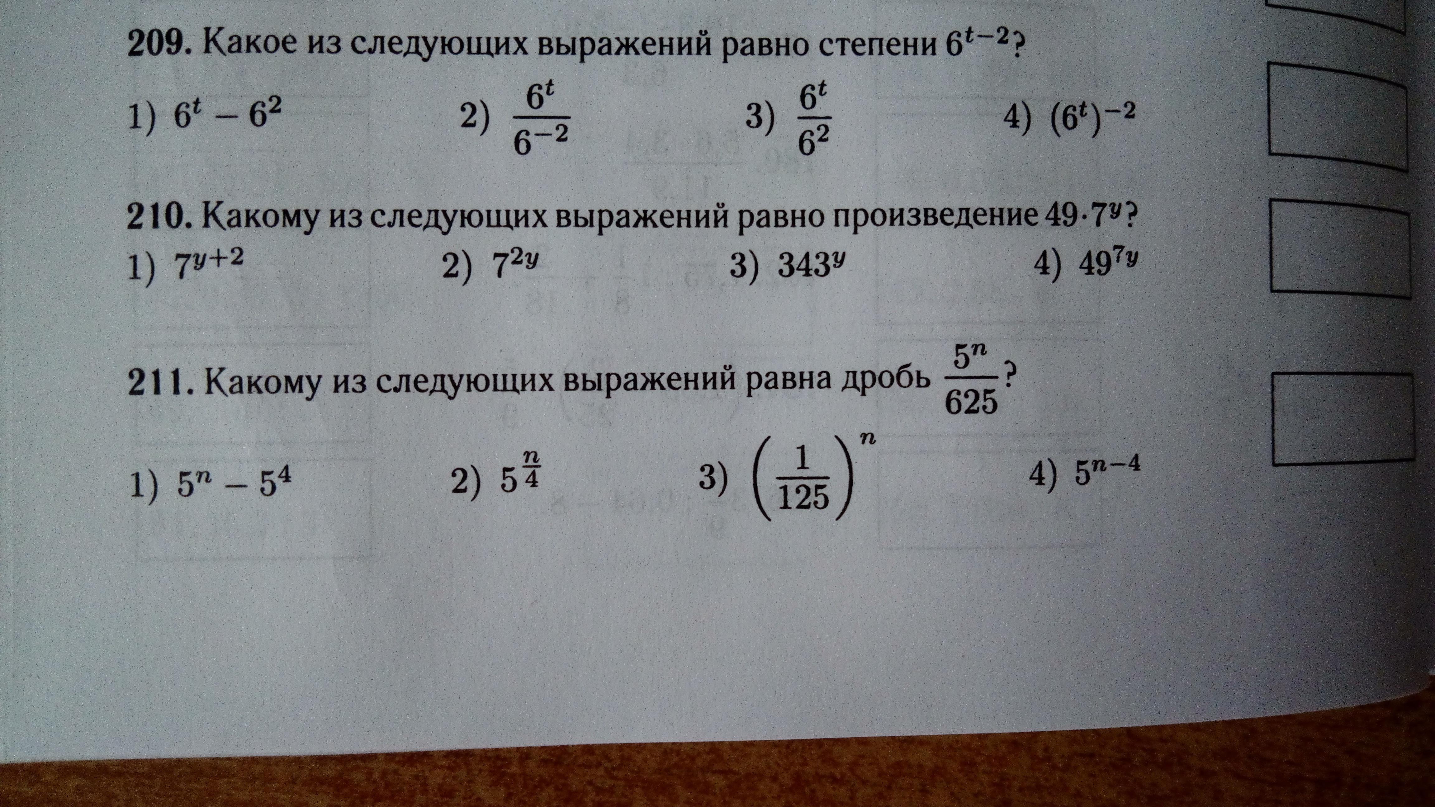 Помогите с тестом?