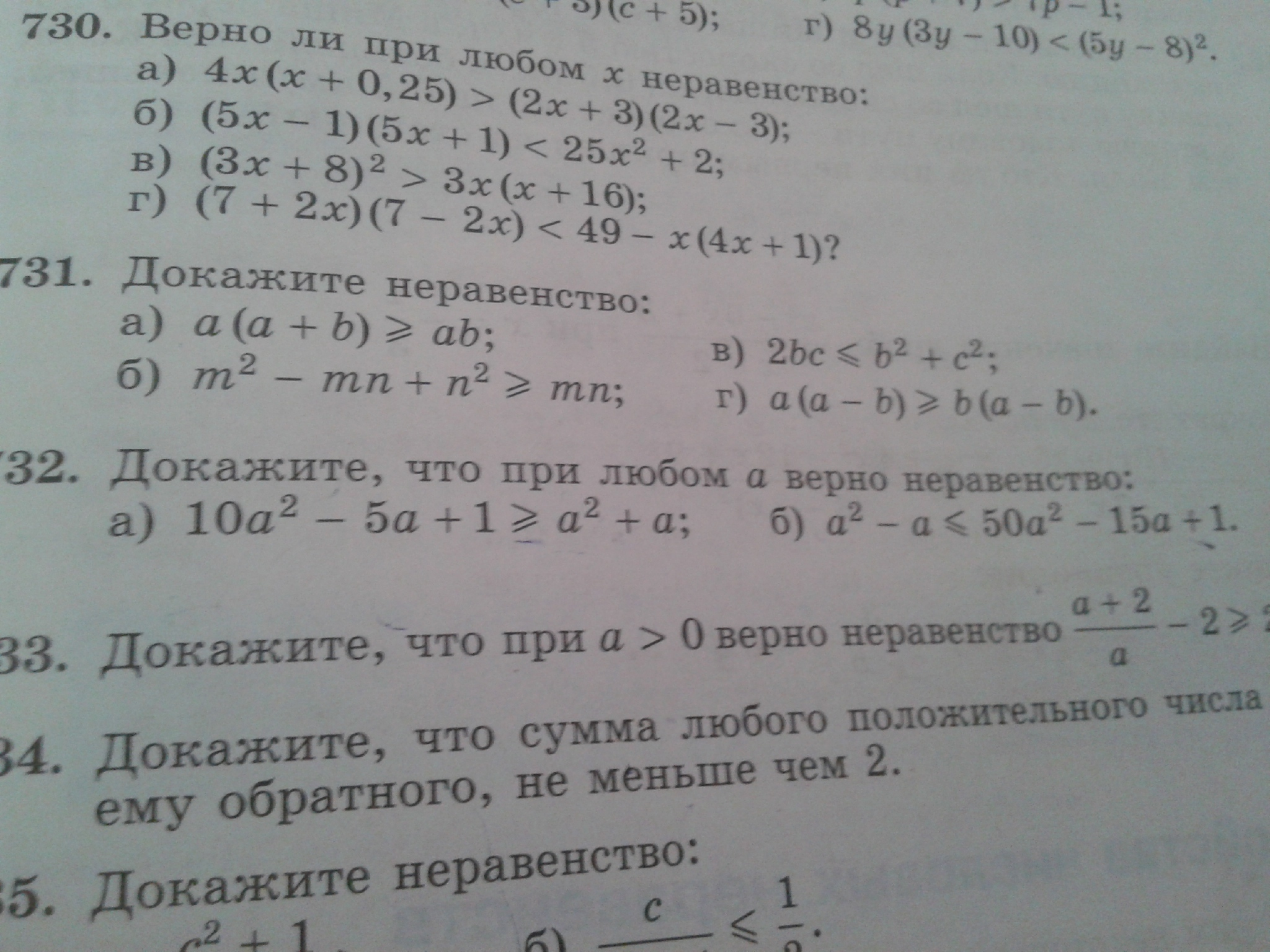 Помогите по алгебре 8 класс 732 задание?