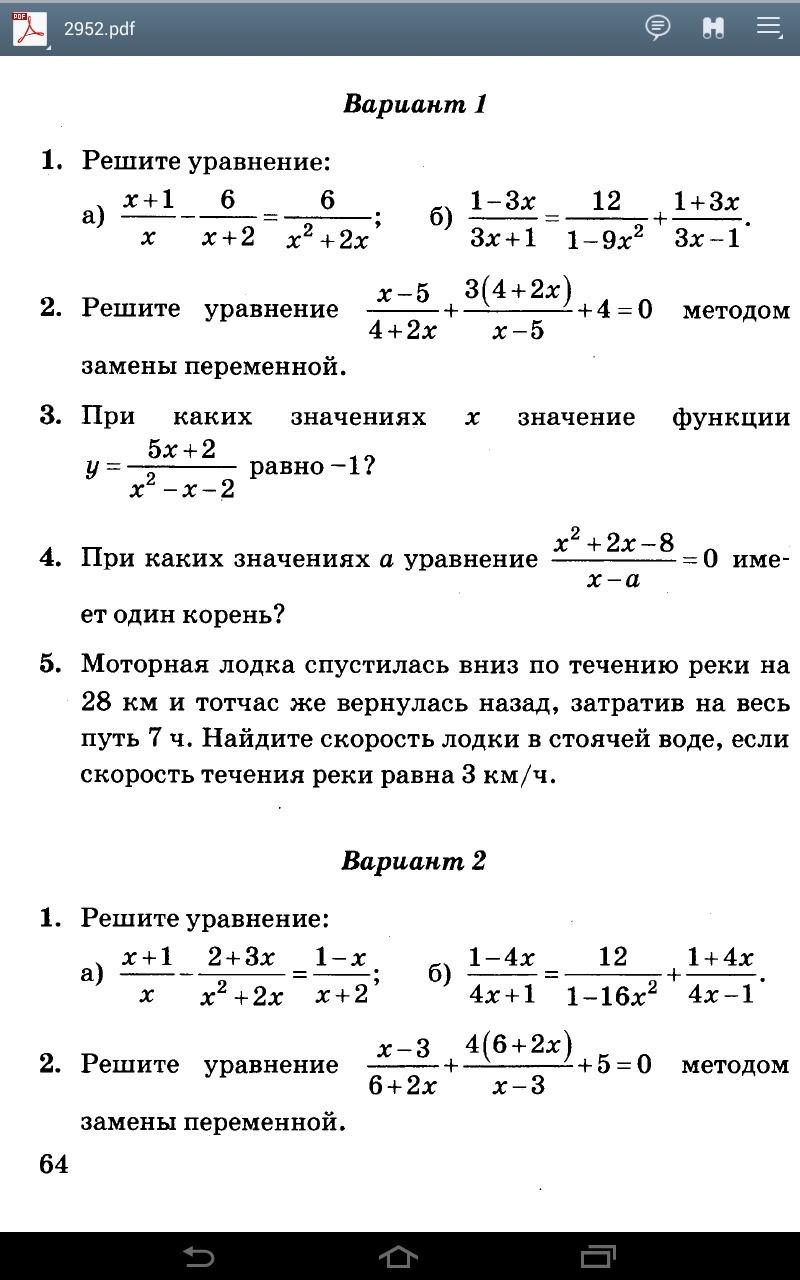 Срочняк первый вариант, кто шарит в алгебре?