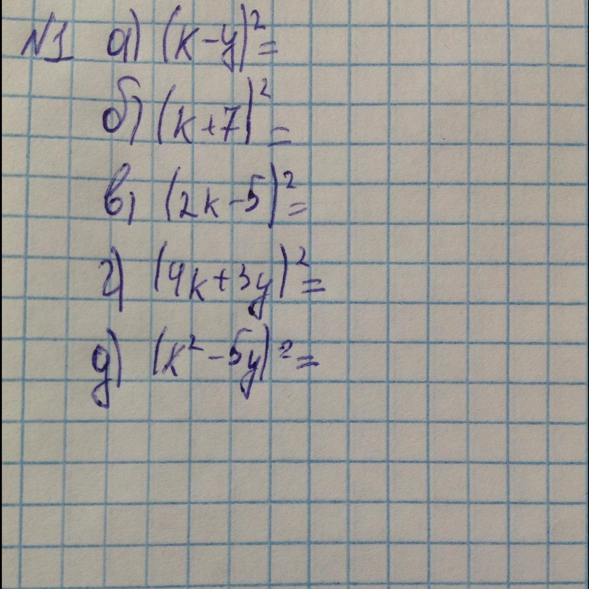 Решите пж это формула сокращённого умножения?