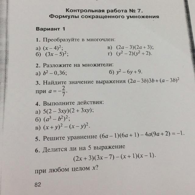 Помогите с 3 номера до 6 пожалуйста?