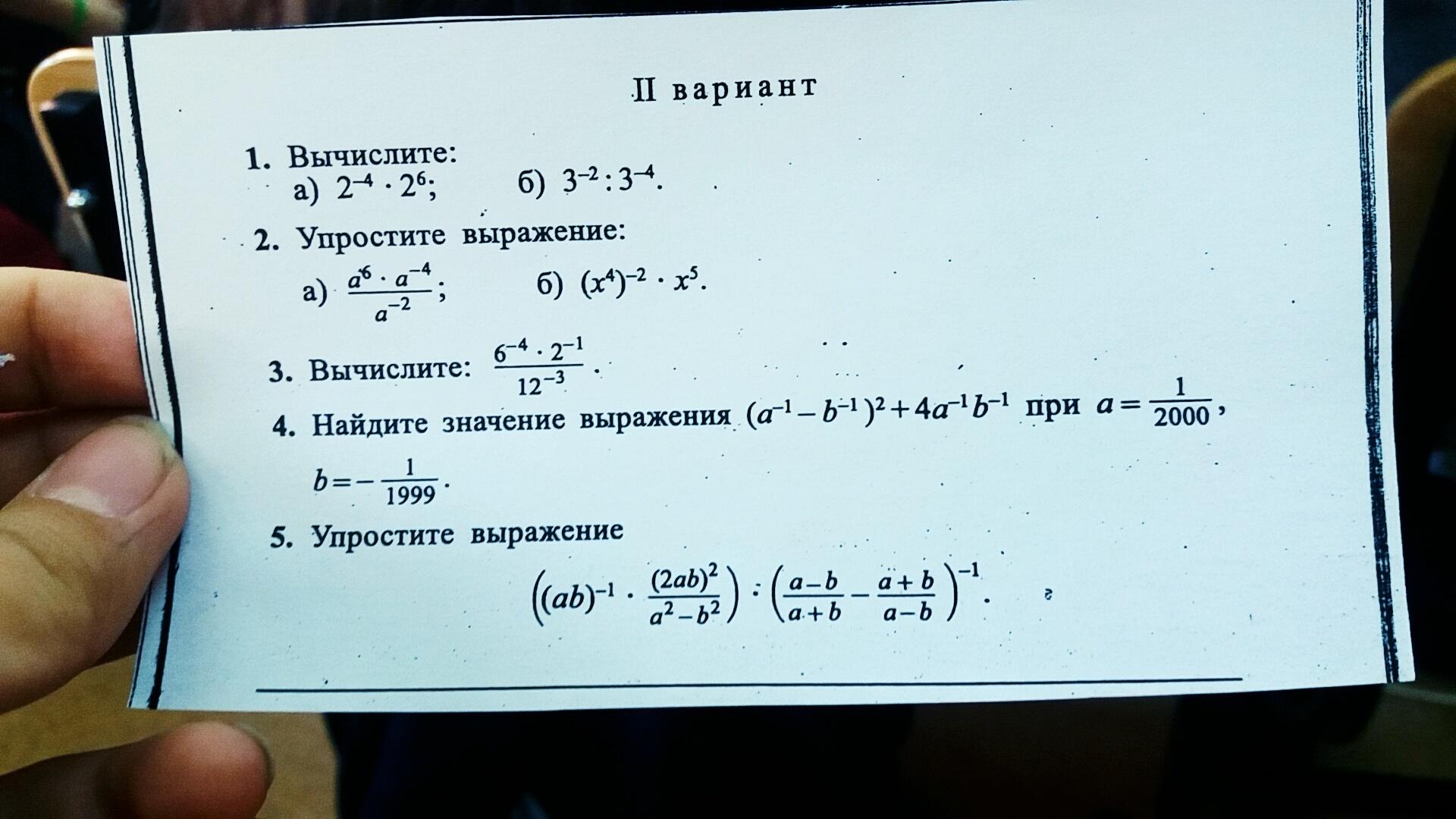 Помогите СРОЧНОЗадания по алгебре 7 класс?