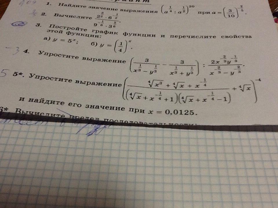 Помогите с алгеброй 4, 5 номер?