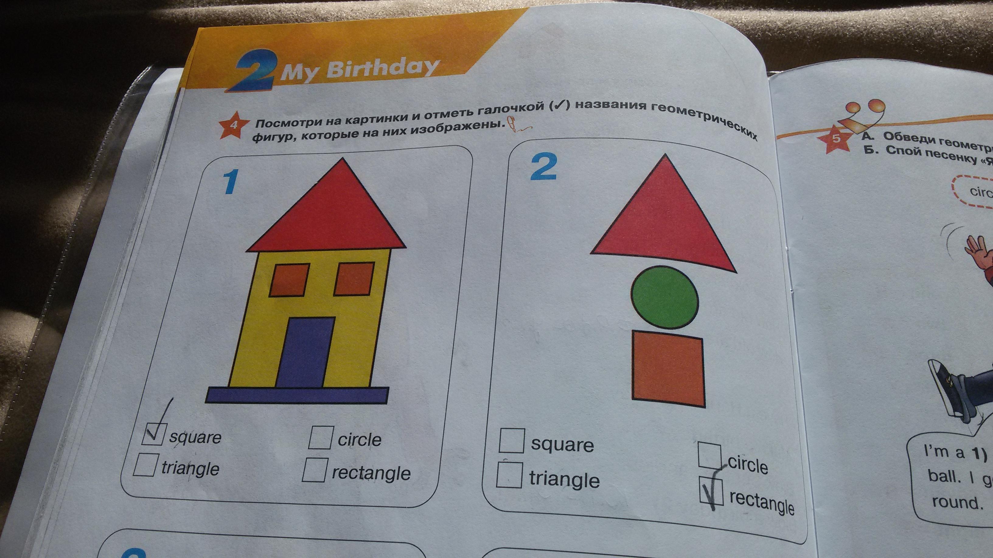 Помогите пожалуйста, задание 2 про геометрические фигуры?