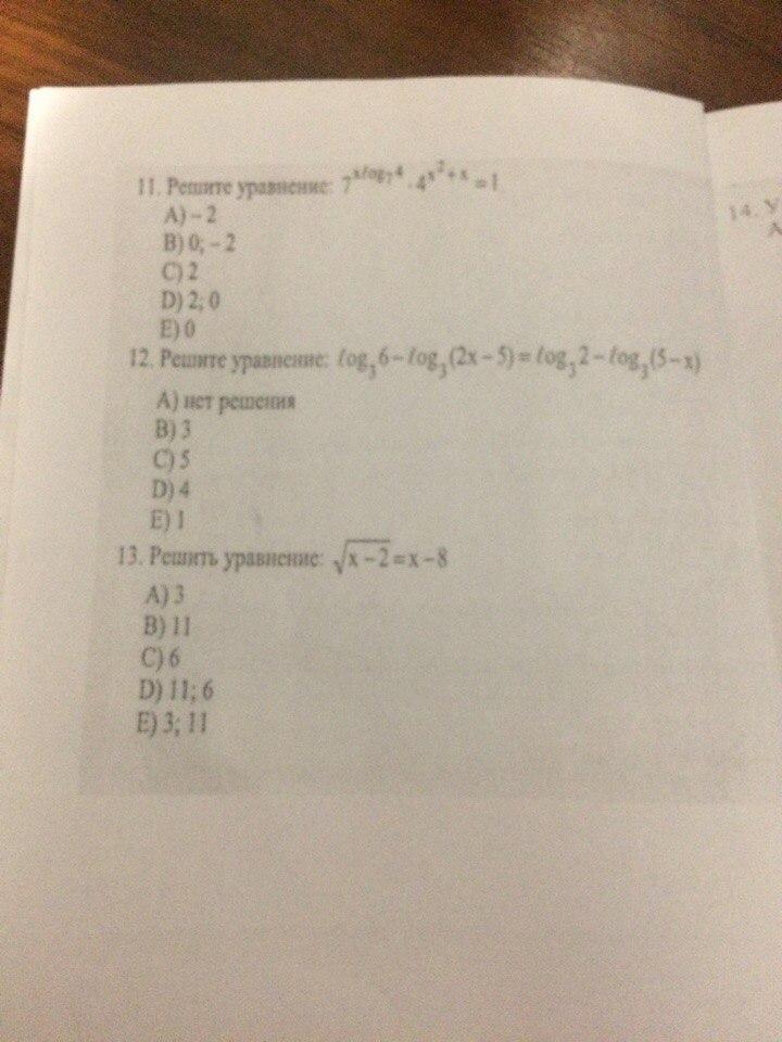 7 ^ (log по основанию(7) числа 4) - 4 ^ (x ^ 2 + 2) = 1?