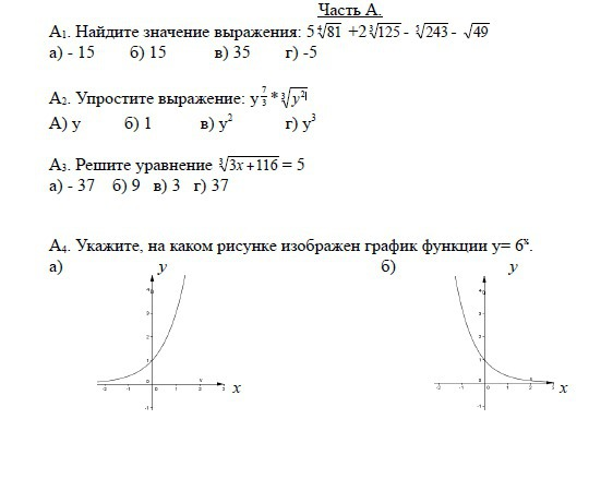 Помогите пожалуйста, срочно надо заранее спасибо)))?