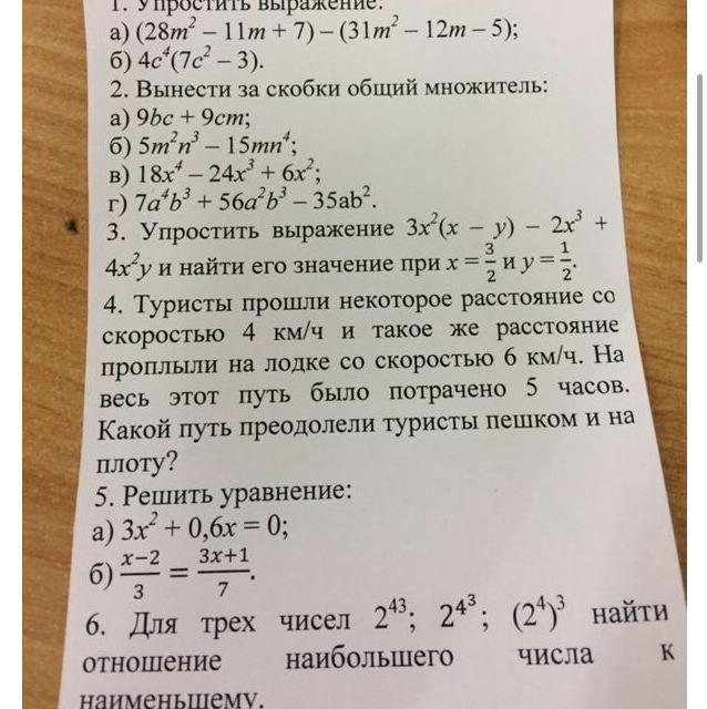 Пожалуйста помогите решить все номера?