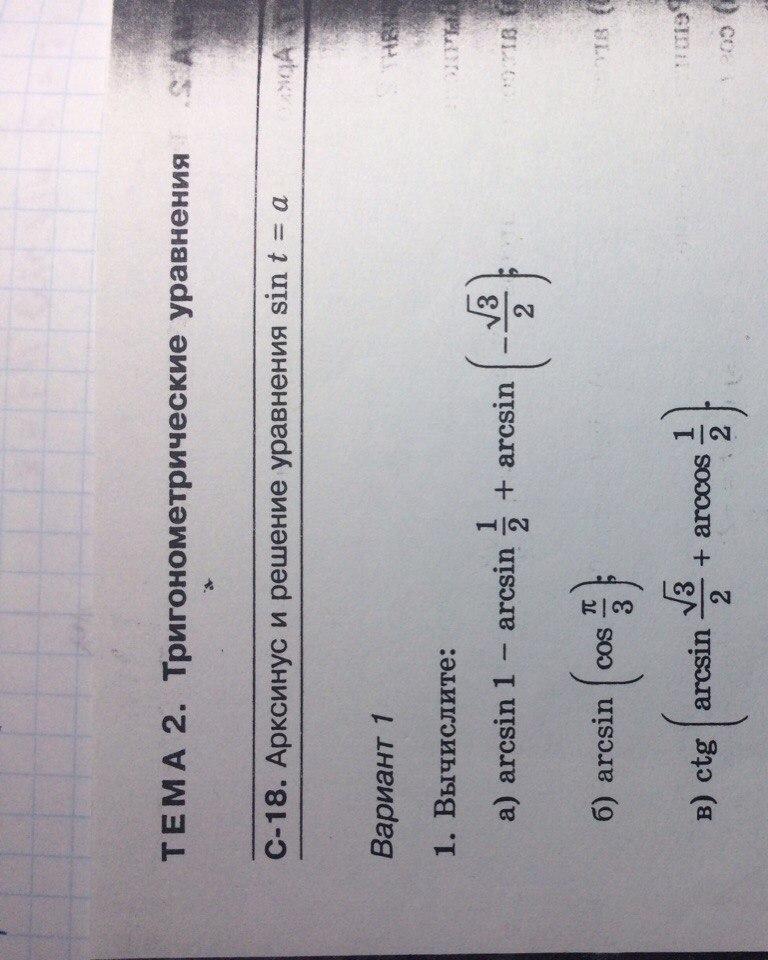 Помогите пожалуйста решить задания?