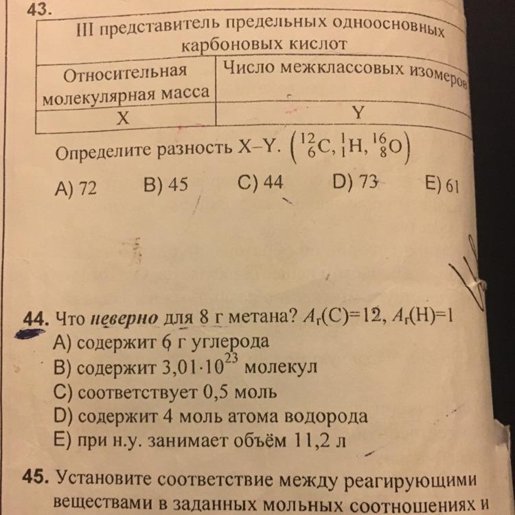 44 помогите прошу❤️очень нужно?