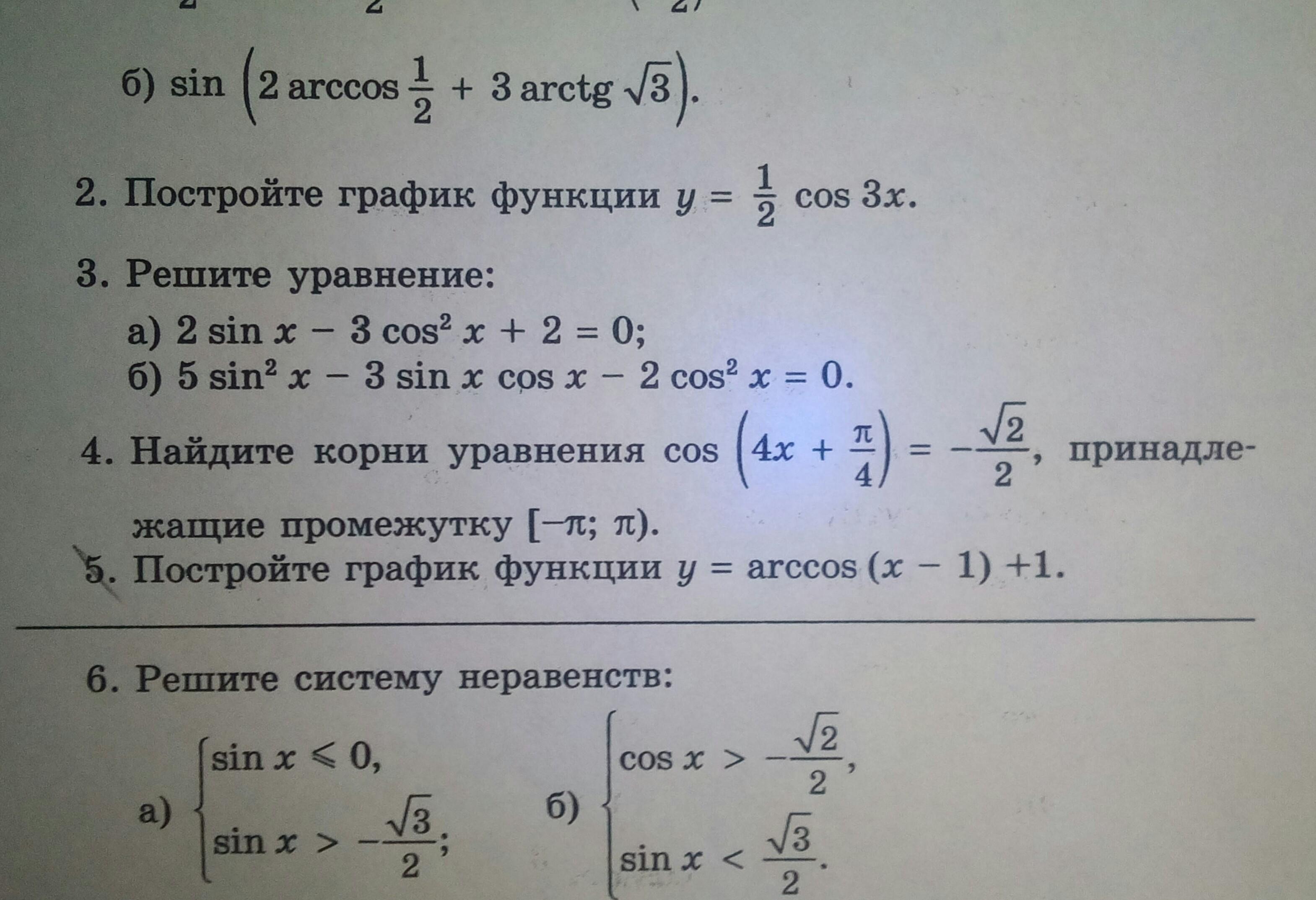 Помогите пожалуйста решить 4 задание?