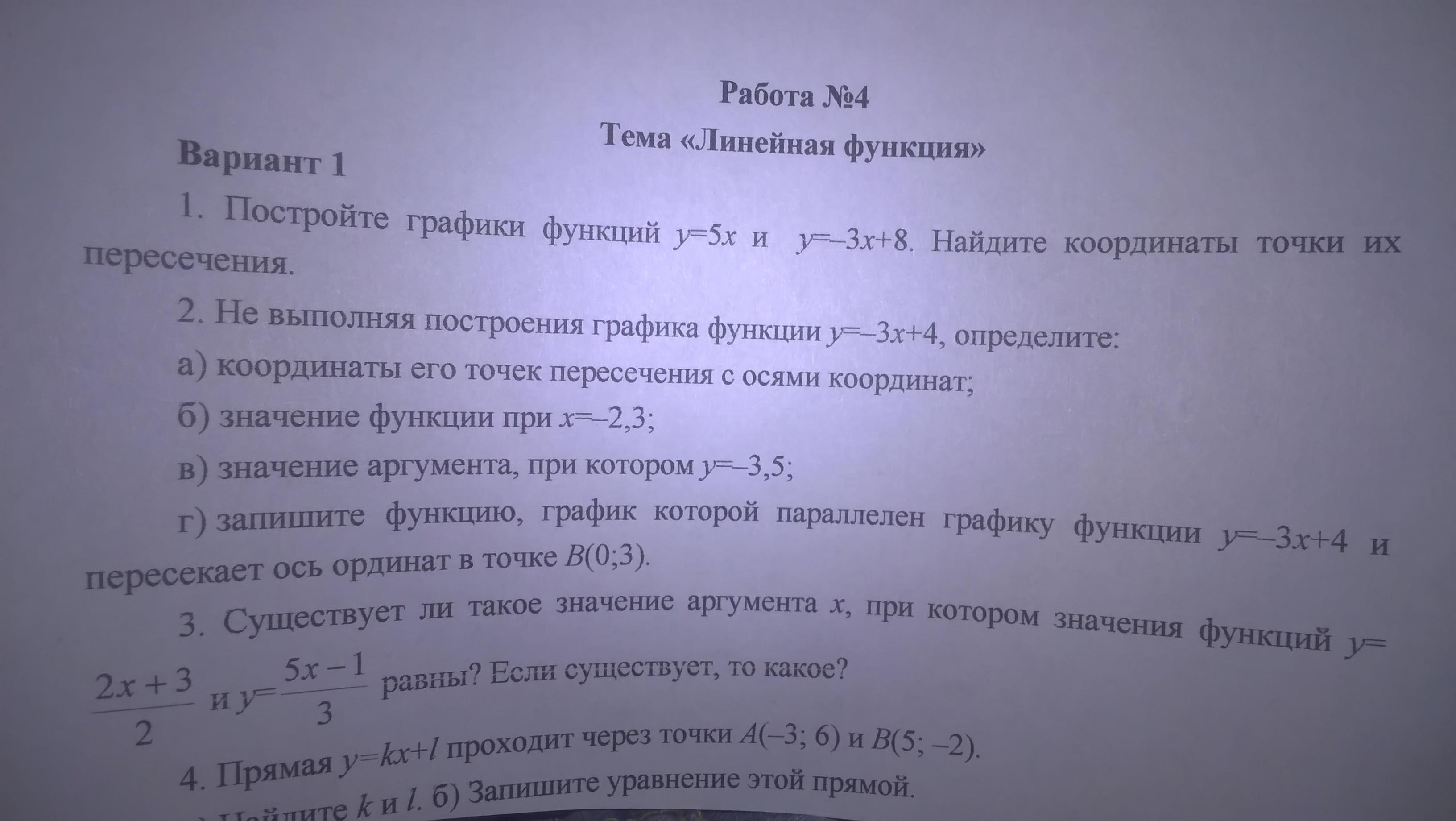 Объясните пожалуйста как решается 3 номер?